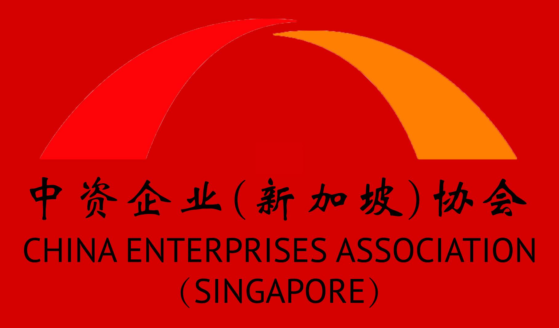 中资企业新加坡协会